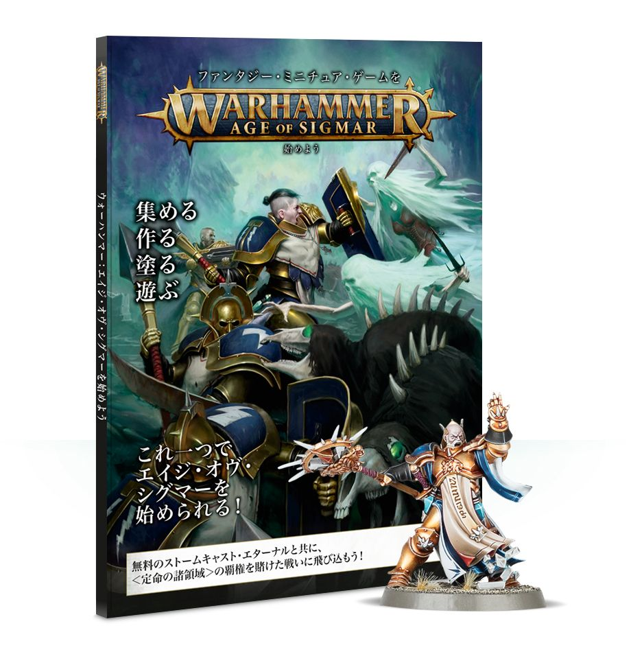 Age of Sigmar スタートガイド